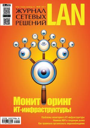 Журнал сетевых решений / LAN №05/2017 Foto №1