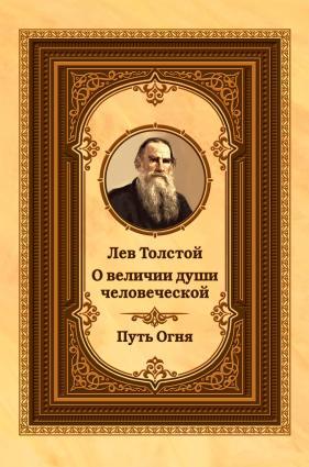 Лев Толстой о величии души человеческой. Путь Огня photo №1