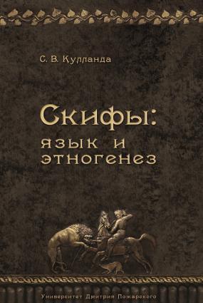 Скифы: язык и этногенез photo №1
