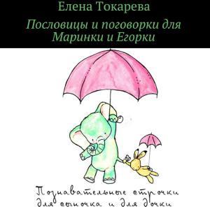 Пословицы ипоговорки для Маринки иЕгорки. Познавательные строчки для сыночка идля дочки Foto №1