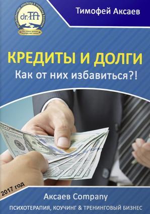 Кредиты и долги. Как от них избавиться Foto №1
