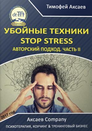 Убойные техникики Stop stress. Часть 2 Foto №1