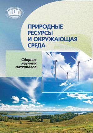 Природные ресурсы и окружающая среда Foto №1