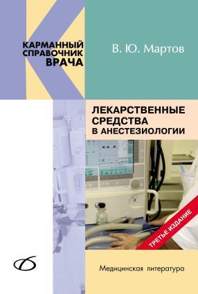 Лекарственные средства в анестезиологии Foto №1