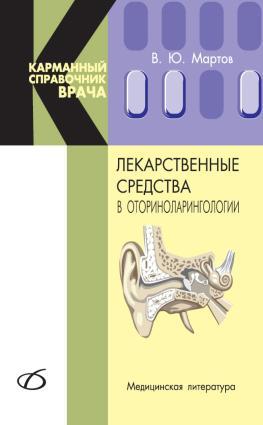 Лекарственные средства в оториноларингологии Foto №1