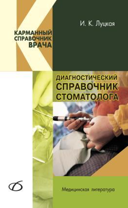 Диагностический справочник стоматолога photo №1