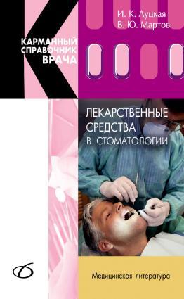 Лекарственные средства в стоматологии photo №1