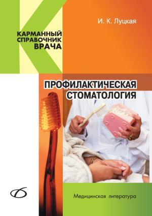 Профилактическая стоматология photo №1