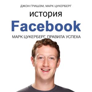История Facebook. Марк Цукерберг. Правила успеха Foto №1