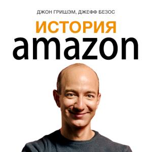 История Amazon. Джефф Безос Foto №1