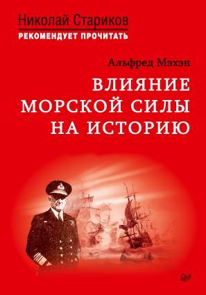 Влияние морской силы на историю Foto №1