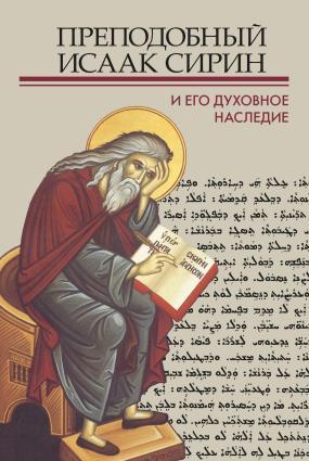 Преподобный Исаак Сирин и его духовное наследие Foto №1