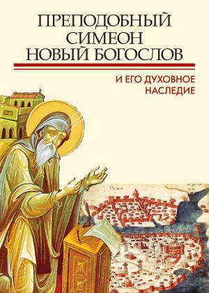 Преподобный Симеон Новый Богослов и его духовное наследие Foto №1