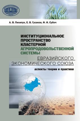 Институциональное пространство кластерной агропродовольственной системы Евразийского экономического союза Foto №1