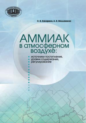 Аммиак в атмосферном воздухе: источники поступления, уровни содержания, регулирование Foto №1