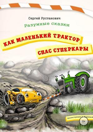 Как маленький трактор спас суперкары photo №1