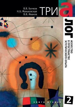 Триалог 2. Искусство в пространстве эстетического опыта. Книга вторая photo №1