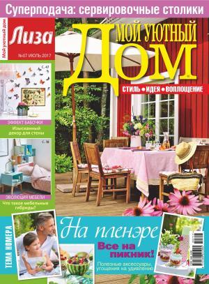 Журнал «Лиза. Мой уютный дом» №07/2017