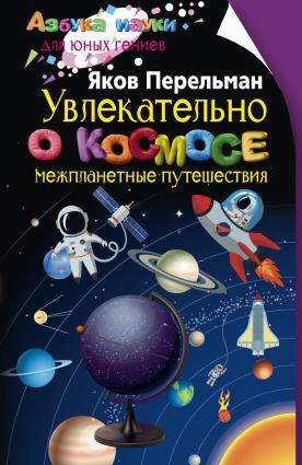 Увлекательно о космосе. Межпланетные путешествия photo №1