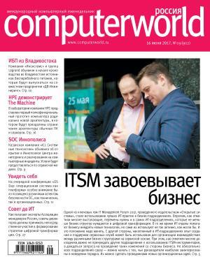Журнал Computerworld Россия №09/2017 Foto №1