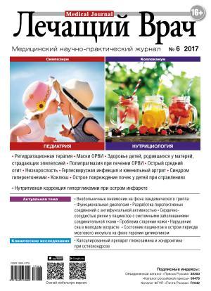 Журнал «Лечащий Врач» №06/2017 photo №1