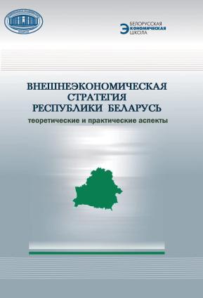 Внешнеэкономическая стратегия Республики Беларусь. Теоретические и практические аспекты photo №1