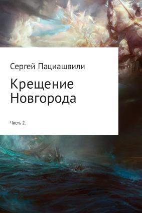 Крещение Новгорода. Часть 2 Foto №1