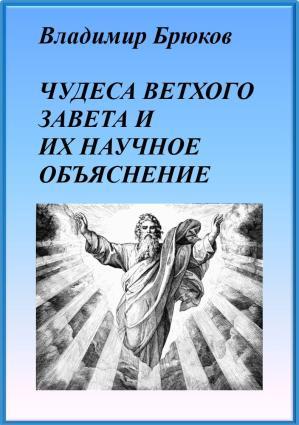 Чудеса Ветхого Завета и их научное объяснение Foto №1