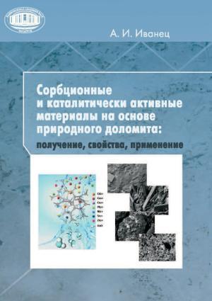 Сорбционные и каталитически активные материалы на основе природного доломита: получение, свойства, применение photo №1