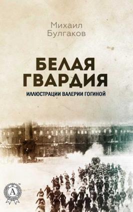 Белая гвардия (Иллюстрированное издание) Foto №1