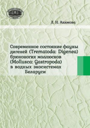 Современное состояние фауны дигеней (Trematoda Digenea) брюхоногих моллюсков (Mollusca Gastropoda) в водных экосистемах Беларуси Foto №1
