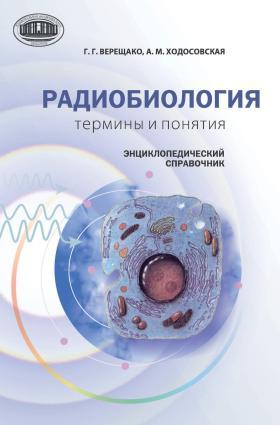 Радиобиология: термины и понятия. Энциклопедический справочник photo №1
