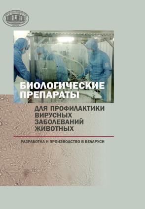 Биологические препараты для профилактики вирусных заболеваний животных photo №1