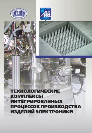 Технологические комплексы интегрированных процессов производства изделий электроники photo №1