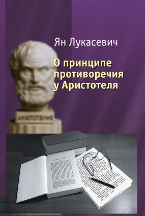 О принципе противоречия у Аристотеля. Критическое исследование photo №1