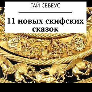 11новых скифских сказок Foto №1