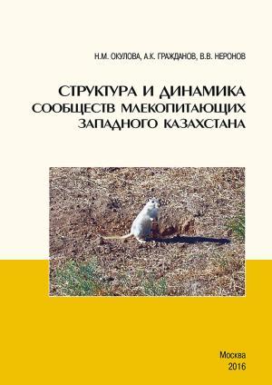 Структура и динамика сообществ млекопитающих Западного Казахстана photo №1