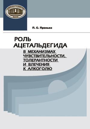 Роль ацетальдегида в механизмах чувствительности, толерантности и влечения к алкоголю