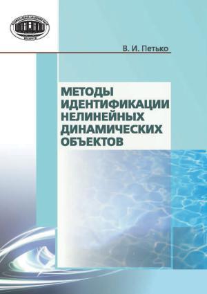 Методы идентификации нелинейных динамических объектов