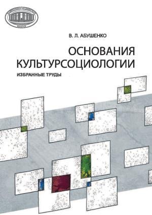 Основания культурсоциологии. Избранные труды Foto №1