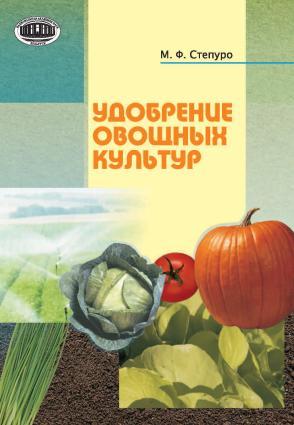 Удобрение овощных культур Foto №1