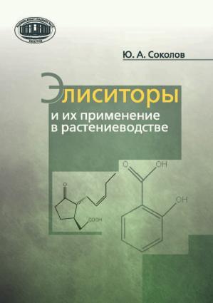 Элиситоры и их применение в растениеводстве Foto №1