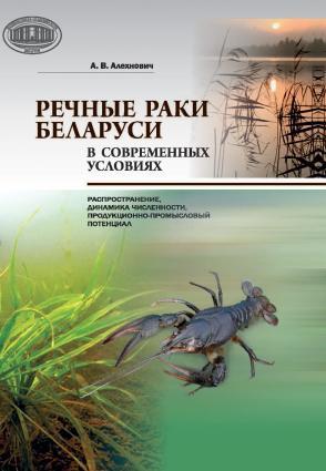 Речные раки Беларуси в современных условиях photo №1