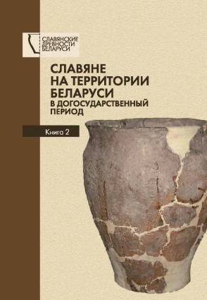 Славяне на территории Беларуси в догосударственный период. Книга 2 Foto №1