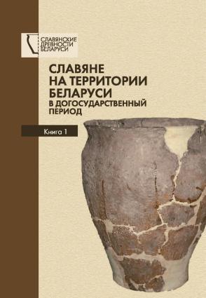 Славяне на территории Беларуси в догосударственный период. Книга 1 Foto №1