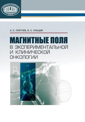 Магнитные поля в экспериментальной и клинической онкологии photo №1