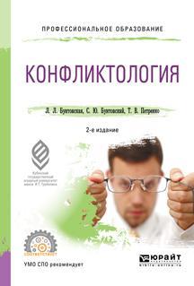 Конфликтология 2-е изд., пер. и доп. Учебное пособие для СПО photo №1