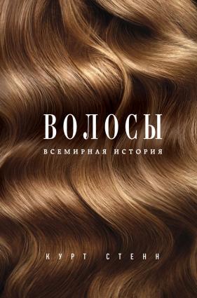 Волосы. Всемирная история Foto №1