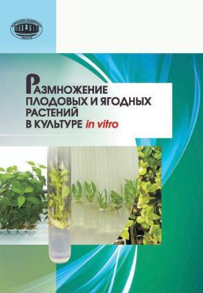 Размножение плодовых и ягодных растений в культуре in vitro