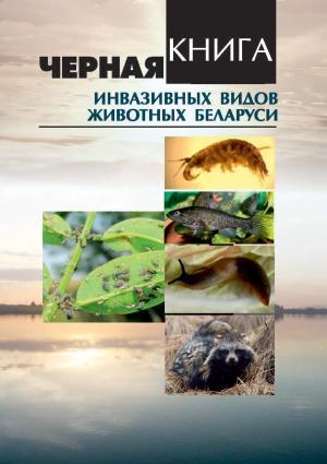 Черная книга инвазивных видов животных Беларуси photo №1
